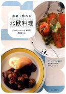 【謝恩価格本】家庭で作れる 北欧料理