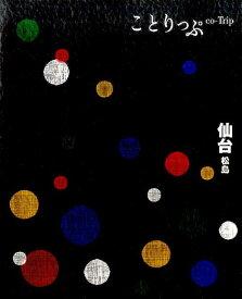仙台3版 松島 (ことりっぷ)