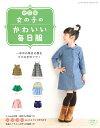 女の子のかわいい毎日服改訂版 一年中の毎日の服をママの手作りで! (レディブティックシリーズ)