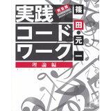 実践コード・ワーク完全版 理論編