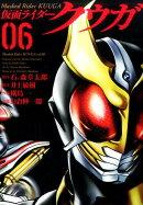 仮面ライダークウガ(06)