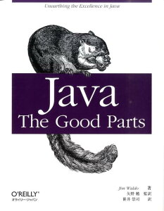 Java The Good Parts [ ジム・ウォルド ]