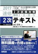 TBC中小企業診断士試験シリーズ速修2次テキスト(2017年版)