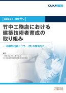 【POD】竹中工務店における建築技術者育成の取り組み(KAIKAケーススタディ)