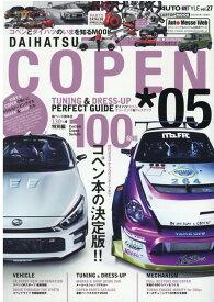 ダイハツCOPEN決定版(05) チューニング&ドレスアップガイド (CARTOP MOOK AUTO STYLE Kスタイル特別)