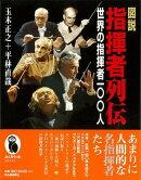 【バーゲン本】図説 指揮者列伝 世界の指揮者一〇〇人