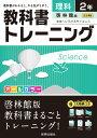 教科書トレーニング啓林館版未来へひろがるサイエンス(理科 2年)