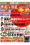 きんとうん(vol.1)