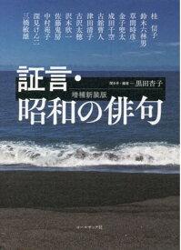証言・昭和の俳句増補新装版 [ 黒田杏子 ]