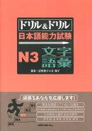 ドリル&ドリル日本語能力試験N3文字/語彙