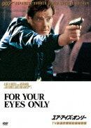 007 ユア・アイズ・オンリー TV放送吹替初収録特別版