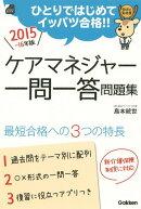 ケアマネジャー一問一答問題集(〔2015-16年版〕)