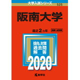 阪南大学(2020) (大学入試シリーズ)