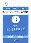 アクティブラーニングで学ぶJavaプログラミングの基礎(2)