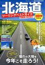 北海道ツーリングベストガイド(2019最新版) (ヤエスメディアムック Motorcyclist特別編集)