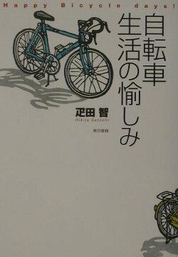 自転車生活の愉しみ