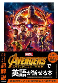 Avengers: Infinity Warで英語が話せる本 [ 南谷 三世 ]