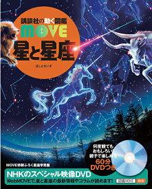 星と星座 (講談社の動く図鑑MOVE) [ 講談社 ]