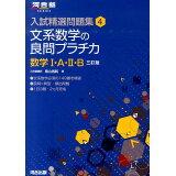 文系数学の良問プラチカ(数学1・A・2・B)3訂版 (河合塾SERIES)