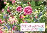 BISESロマンチックローズカレンダー(2018) ([カレンダー])