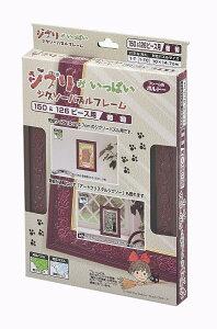 ジブリがいっぱい ジグソーパズルフレーム150&126ピース用 葡萄(ぶどう)/魔女