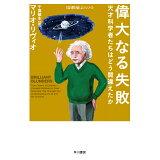 偉大なる失敗 (ハヤカワ文庫NF ハヤカワ・ノンフィクション文庫 〈数理を愉)