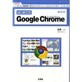 はじめてのGoogle Chrome (I/O books)