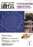 生物の科学遺伝(Vol.71 No.5(201)