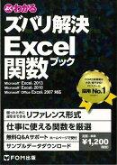 【バーゲン本】よくわかるズバリ解決Excel関数ブック