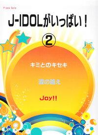 J-アイドルがいっぱい!(2) (ピアノソロ初級〜中級)