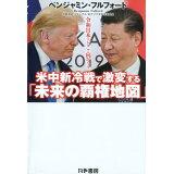 米中新冷戦で激変する「未来の覇権地図」