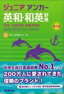 【バーゲン本】ジュニア・アンカー英和・和英辞典 第5版 歌&英会話CDつき