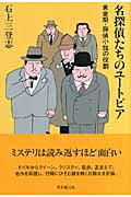 名探偵たちのユ-トピア