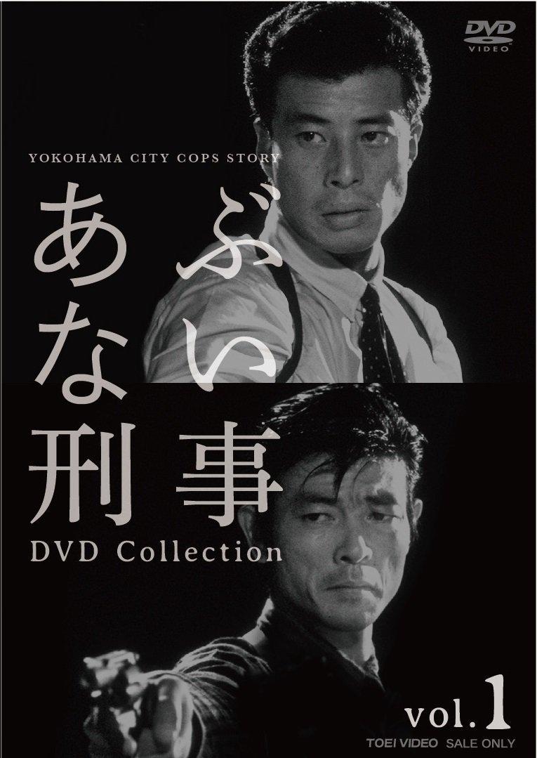 あぶない刑事 DVD Collection vol.1 [ 舘ひろし ]