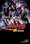 小説 劇場版 ウルトラマンR/B セレクト!絆のクリスタル