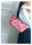 鎌倉スワニーの生地で作る縫わないバッグと小物