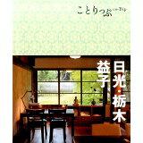日光・栃木・益子3版 (ことりっぷ)