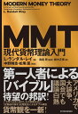 MMT現代貨幣理論入門 [ L・ランダル・レイ ]