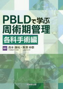 PBLDで学ぶ周術期管理:各科手術編