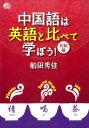 中国語は英語と比べて学ぼう! 初級編 [ 船田秀佳 ]