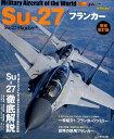 Su-27フランカー増補改訂版 (イカロスMOOK 世界の名機シリーズ)