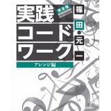 実践コード・ワーク完全版 アレンジ編