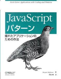 JavaScriptパターン 優れたアプリケーションのための作法 [ ストヤン・ステファノフ ]