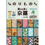乗る&歩く京都編(秋冬~2020年春版)消費税改定対応版