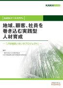【POD】地域、顧客、社員を巻き込む実践型人材育成(KAIKAケーススタディ)