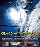 クレイジー・フォー・マウンテン【Blu-ray】