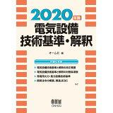 電気設備技術基準・解釈(2020年版)