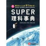 スーパー理科事典4訂版