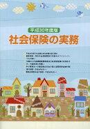 社会保険の実務(平成30年度版)