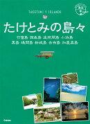 18 地球の歩き方JAPAN 島旅 たけとみの島々 竹富島 西表島 波照間島 小浜島 黒島 鳩間島 新城島 由布島…